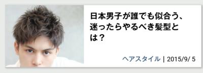 日本人に似合う髪型
