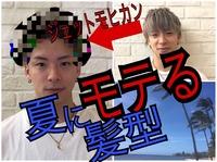 【夏先取り!絶対モテるジェットモヒカンスタイル】