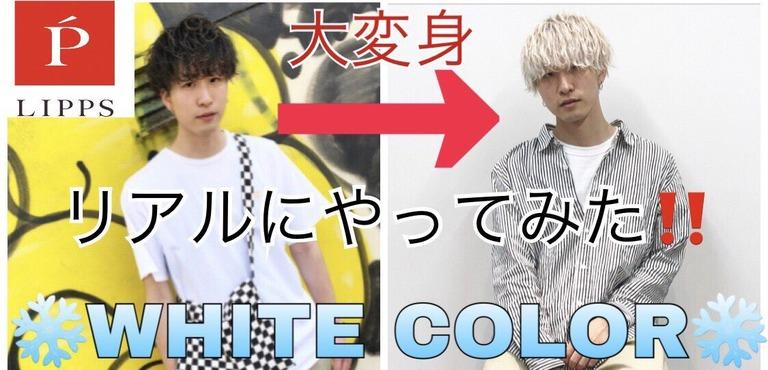 ブリーチ3回して髪を白くホワイトカラーにしてみた結果w【動画あり】
