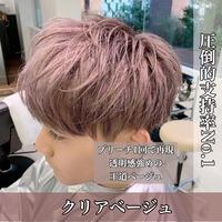 最高のカラーリング表完成!!