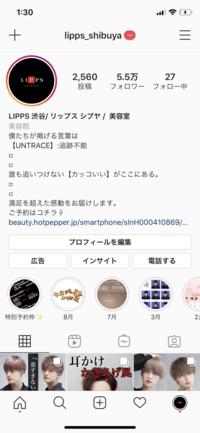 勢いが止まらない LIPPS渋谷店に注目!!